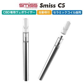 CBD リキッド 専用 ヴェポライザー SMISS C5 スミス シーファイブ 自動吸引 電子タバコ VAPE オーガニック CBDオイル CBD ヘンプ カンナビジオール カンナビノイド 電子たばこ ベイプ