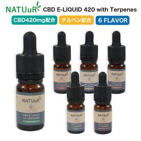 CBDリキッド NATUuR CBD E-LIQUID 420 4.2% with Terpenes ナチュール テルペン 配合 CBD リキッド VAPE 電子タバコ CBDオイル CBD ヘンプ カンナビジオール カンナビノイド オランダ産