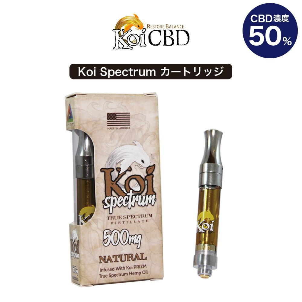 CBD リキッド Koi Spectrum Cartridge koiスペクトラム 1.0ml 500mg 50% カートリッジ 使い捨て 高濃度 高純度 E-Liquid 電子タバコ vape オーガニック CBDオイル CBD ヘンプ カンナビジオール