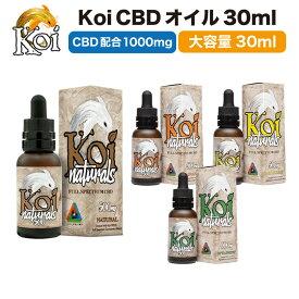 Koi Naturals CBD オイル 30ml 1000mg フルスペクトラムブレンド 高濃度 高純度 E-Liquid 電子タバコ vape オーガニック CBDリキッド CBD ヘンプ カンナビジオール カンナビノイド