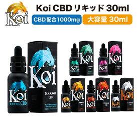 CBD リキッド Koi コイ 1000mg 30ml 高濃度 高純度 E-Liquid 電子タバコ vape オーガニック CBDオイル CBD ヘンプ カンナビジオール カンナビノイド