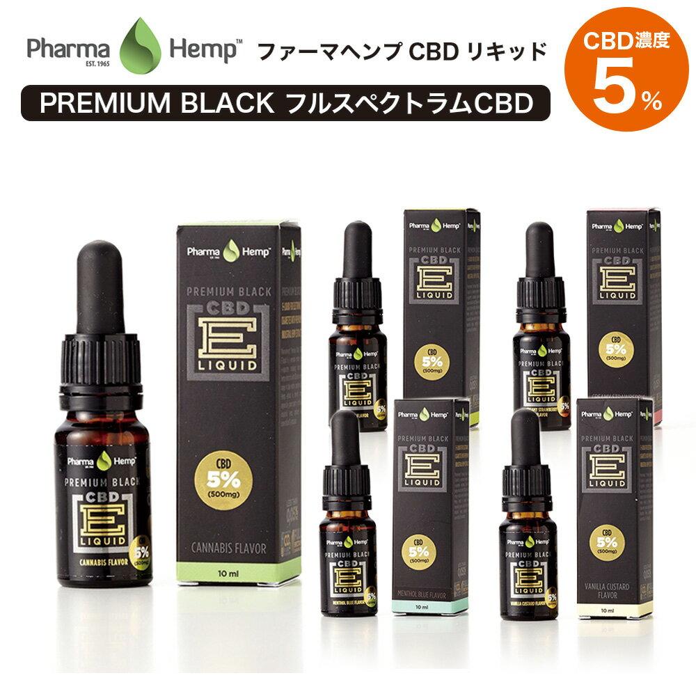 CBD リキッド プレミアムブラック フルスペクトラム PharmaHemp ファーマヘンプ 500mg 5% E-Liquid 電子タバコ vape オーガニック CBDオイル CBD ヘンプ カンナビジオール カンナビノイド