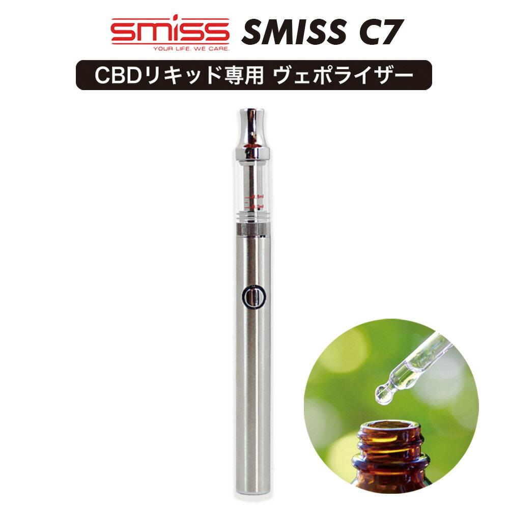 CBDリキッド 専用 ヴェポライザー SMISS C7 スミス シーセブン 電子タバコ VAPE オーガニック CBDオイル CBD ヘンプ カンナビジオール カンナビノイド 電子たばこ ベイプ