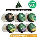CBD ワックス AZTEC アステカ CBD WAX 90% 1g ブロードスペクトラム 高濃度 高純度 CBD リキッド E-Liquid 電子タバコ…