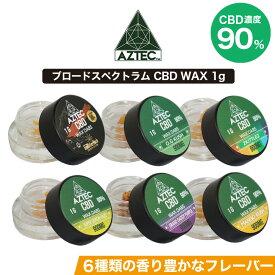 CBD ワックス AZTEC アステカ CBD WAX 90% 1g ブロードスペクトラム 高濃度 高純度 CBD リキッド E-Liquid 電子タバコ vape CBDオイル CBD ヘンプ カンナビジオール カンナビノイド 和み ゴッドファーザー