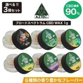CBD ワックス AZTEC アステカ CBD WAX 90% 1g 選べる 3個セット ブロードスペクトラム 高濃度 高純度 CBD リキッド E-Liquid 電子タバコ vape CBDオイル CBD ヘンプ カンナビジオール カンナビノイド 和み