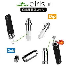 Airistech Airis8 エアリス8 純正 コイル dip dab 1個 CBDワックス パウダー アイソレート カンナビノイド CBD エアリステック coil