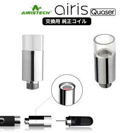 Airistech airis Quaser エアリスクエーサー 純正 コイル 1個 CBDワックス パウダー アイソレート カンナビノイド CBD エアリステック coil