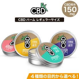 CBD リキッド CBD fx CBD エフエックス CBD Balm バーム 150MG 使い捨て ペン 高濃度 高純度 E-Liquid 電子タバコ vape オーガニック CBDオイル CBD ヘンプ カンナビジオール カンナビノイド