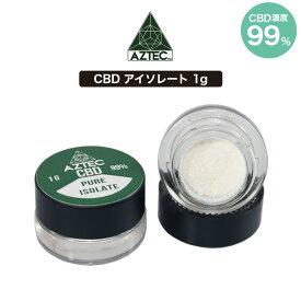 CBD パウダー AZTEC CBD クリスタル アイソレート 99% 1g 高濃度 高純度 CBD リキッド E-Liquid 電子タバコ vape オーガニック CBDオイル CBD ヘンプ カンナビジオール カンナビノイド