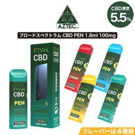 CBD リキッド AZTEC CBD 使い捨て ペン VAPE 5.5% 1.8ml FLY CBD 高濃度 高純度 ブロードスペクトラム E-Liquid 電子タバコ vape オーガニック CBDオイル CBD ヘンプ カンナビジオール NATUuR CBD Pen ナチュール