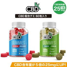 CBD グミ CBD fx CBD エフエックス CBD1500MG 60粒 1粒CBD含有量 25mg 高濃度 高純度 E-Liquid 電子タバコ vape CBDオイル CBD リキッド CBD ヘンプ カンナビジオール カンナビノイド