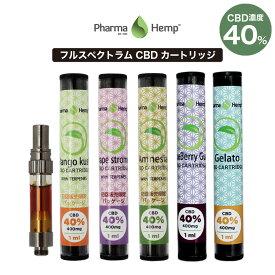 CBD カートリッジ フルスペクトラム PharmaHemp ファーマヘンプ 400mg 40% 1ml CBD リキッド E-Liquid 電子タバコ vape オーガニック CBDオイル CBD ヘンプ カンナビジオール カンナビノイド