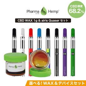 CBD ワックス PharmaHemp ファーマヘンプ CBD WAX 68.2% 1g airis Quaser エアリス クエーサー お得な セット フルスペクトラム 高濃度 高純度 CBD リキッド E-Liquid 電子タバコ vape オーガニック CBDオイル カンナビジオール カンナビノイド