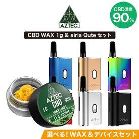 CBD ワックス AZTEC アステカ CBD WAX 90% 1g ブロードスペクトラム airis Qute エアリス キュート お得な セット 高濃度 高純度 CBD リキッド E-Liquid 電子タバコ vape オーガニック CBDオイル カンナビジオール カンナビノイド 和み