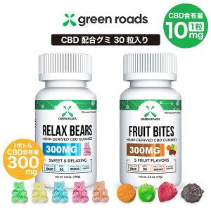 CBD グミ green roads グリーンローズ CBD300MG 30粒 1粒10mg 高濃度 高純度 E-Liquid 電子タバコ vape CBDオイル CBD リキッド CBD ヘンプ カンナビジオール カンナビノイド