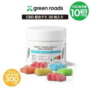 CBD グミ green roads グリーンローズ CBD300MG 30粒 1粒10mg RELAX BEARS 高濃度 高純度 E-Liquid 電子タバコ vape CBDオイル CBD リキッド CBD ヘンプ カンナビジオール カンナビノイド