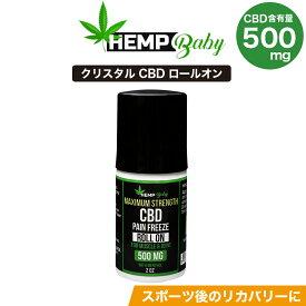 CBD ロールオン HEMP Baby ヘンプベビー 500mg 2oz 56g 電子タバコ CBD バーム CBDオイル CBDリキッド CBD ヘンプ カンナビジオール カンナビノイド