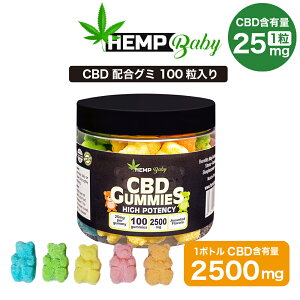 【20%OFFクーポン有】 CBD グミ HEMP Baby ヘンプベビー CBD2500MG 100粒 1粒25mg 高濃度