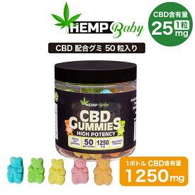 【10%OFFクーポン有】 CBD グミ HEMP Baby ヘンプベビー CBD1250MG 50粒 1粒25mg 高濃度