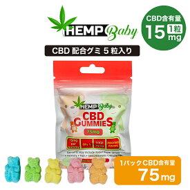 CBD グミ HEMP Baby ヘンプベビー CBD75MG 5粒 1粒15mg 高濃度