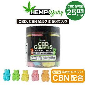 CBD グミ HEMP Baby ヘンプベビー 50粒 CBD1250mg CBN250mg 1粒 CBD25mg CBN5mg 高濃度 CBN NEWバージョン
