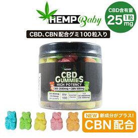 CBD グミ HEMP Baby ヘンプベビー 100粒 CBD2500mg CBN500mg 1粒 CBD25mg CBN5mg 高濃度 CBN NEWバージョン
