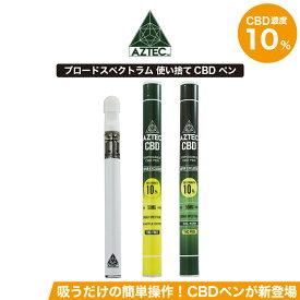 【20%OFFクーポン有】 CBD ペン AZTEC アステカ CBDペン 使い捨て 10% ブロードスペクトラム 高濃度 高純度 CBDベイプ CBD リキッド E-Liquid 電子タバコ vape ペン オーガニック CBDオイル カンナビジオール カンナビノイド