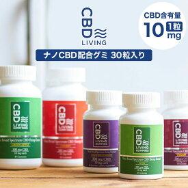 CBD グミ CBD LIVING 300mg 1粒10mg 30粒入り CBD リビング cbdグミ ナノcbd