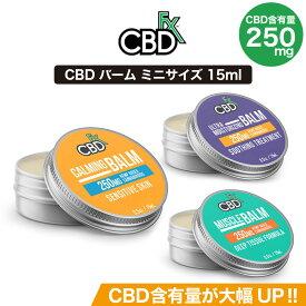 CBD リキッド CBD fx CBD エフエックス CBD Mini Balm ミニ バーム 250MG 使い捨て ペン 高濃度 高純度 E-Liquid 電子タバコ vape CBDオイル CBD ヘンプ カンナビジオール カンナビノイド