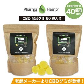 CBD グミ PharmaHemp ファーマヘンプ 60粒 CBD 総含有量 2400mg 1粒 CBD40mg 高濃度 高純度 国産 国内製造