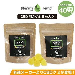 CBD グミ ぐみ PharmaHemp ファーマヘンプ 5粒 CBD 総含有量 200mg 1粒 CBD40mg 高濃度 高純度 国産 国内製造 CBD ぐみ