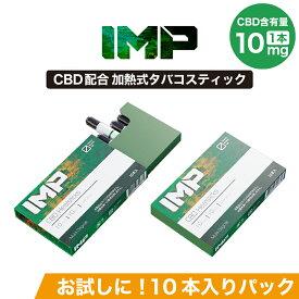 CBD タバコ スティック IMP CBD スティック アイエムピー 加熱式 タバコ スティック 10本パック 1本10mg配合 高濃度 高純度 CBDベイプ CBD リキッド E-Liquid 電子タバコ vape カンナビジオール カンナビノイド