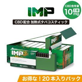 CBD タバコ スティック IMP CBD スティック アイエムピー 加熱式 タバコ スティック 20本パック 1本10mg配合 高濃度 高純度 CBDベイプ CBD リキッド E-Liquid 電子タバコ vape カンナビジオール カンナビノイド