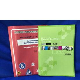 Driver's License Examination Practice Tests & Textbook〈English version〉英語版/問題集・学科教本セット(東京平尾出版)