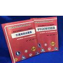 学科試験問題 中国語版日本語版セット(東京平尾出版)