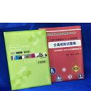 中国語版問題集・学科教本セット(東京平尾出版)