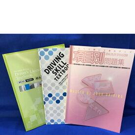 【西村堂厳選】一種免許(仮免許・普通免許・自二輪免許・準中型免許・大型特殊免許)の一発試験受験のための教本・基礎問題集セット