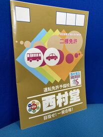 運転免許予備校西村堂オリジナルテキスト/めざせ!一発合格/全二種免許対応版