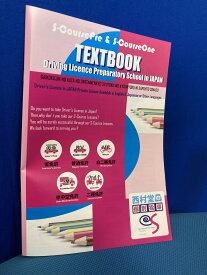 S-CoursePre & S-CourseOne TEXTBOOK DrivingLicense Preparatory School in Japan/西村堂オリジナルテキスト 英語翻訳版/普通免許・自二輪免許・準中型免許・大型特殊免許