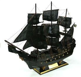 【直送品・代引き不可】【帆船模型】海賊船 ブラックパール号 80cm 完成品