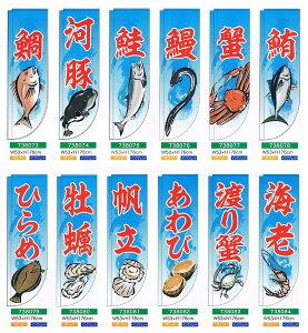【旗・幕・のぼり】【Rフラッグ(受注生産品)】Rフラッグ(防炎加工品)・魚介類編1