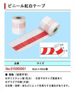 【式典】【紅白幕】ビニール紅白テープ・50m巻×5巻セット
