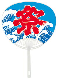 【祭り】【催事】【イベント】【うちわ】祭うちわ・ブルー10個セット