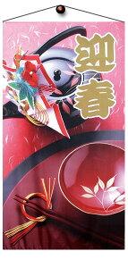 【店舗・イベント用品】【正月用品】【その他】タペストリー・迎春