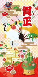 【店舗・イベント用品】【正月用品】【その他】タペストリー・賀正(防炎)
