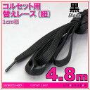 コルセット用レース(コルセット用紐)【ブラック・黒】長さ約4.8m(480cm)幅1cm シューレース(靴紐)タイプ 替え紐 替えレース [LB180332-…