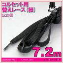コルセット用レース(コルセット用紐)【ブラック・黒】長さ約7.2m(720cm)幅1cm シューレース(靴紐)タイプ 替え紐 替えレース [LB180332-…