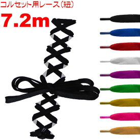 コルセット用レース(コルセット用紐)【全9色】長さ約7.2m(720cm)幅1cm シューレース(靴紐)タイプ 替え紐 替えレース