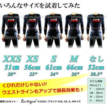 日本人体型コルセットダイエットBurvogue23051Twitterで話題